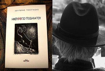 Νέα ποιητική συλλογή του Λ. Τηλιγάδα με τίτλο «Ημερολόγιο ποδηλάτου»