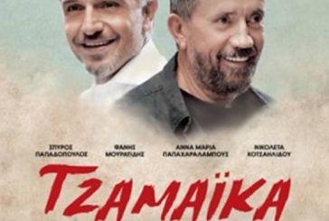 """«Τζαμάικα"""" από την Πέμπτη 21/12 στον «Άνεσις"""""""
