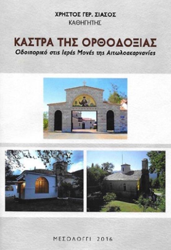 """Παρουσιάζεται στη Γραμματικού το βιβλίο """"Τα Κάστρα της Ορθοδοξίας – Οδοιπορικό στις Ιερές Μονές της Αιτωλοακαρνανίας"""""""