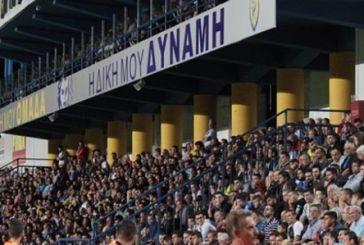 Οι τιμές των εισιτηρίων για τον αγώνα Κυπέλλου Παναιτωλικός- ΑΕΚ