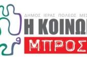 «Κοινωνία Μπροστά»: «Ο μηχανισμός των απευθείας αναθέσεων στον δήμο Μεσολόγγιου καλά κρατεί»