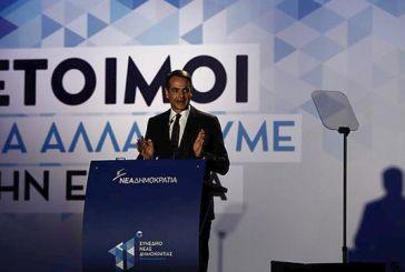 Κυρ. Μητσοτάκης στην έναρξη του 11ου Συνεδρίου της ΝΔ: Είμαστε έτοιμοι να αλλάξουμε την Ελλάδα