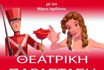 """Προπώληση εισιτηρίων στο Αγρίνιο για την παιδική παράσταση «Χριστούγεννα με τον Μολυβένιο Στρατιώτη"""""""