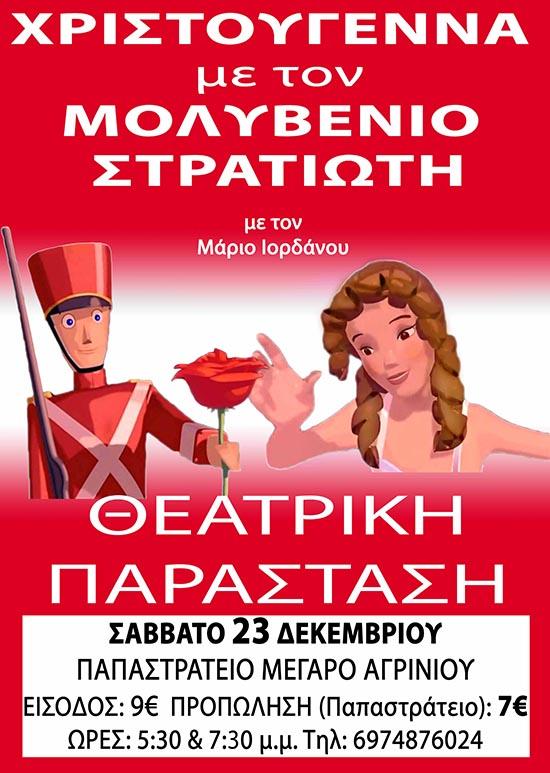 molyvenios-stratiotis-poster