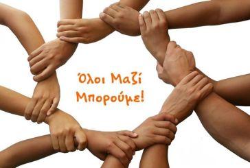 Kάλεσμα Εθελοντισμού  από τον Δήμο Αγρινίου