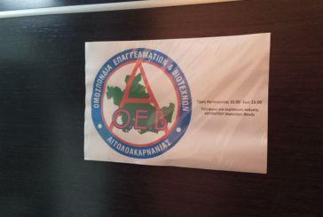 Νέο Διοικητικό Συμβούλιο στην Ομοσπονδία Επαγγελματιών Βιοτεχνών Αιτωλοακαρνανίας