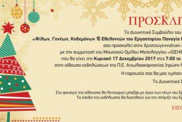 """Μεσολόγγι: Χριστουγεννιάτικη εκδήλωση και μπαζάρ για τη στήριξη του Εργαστηρίου «Παναγία Ελεούσα"""""""