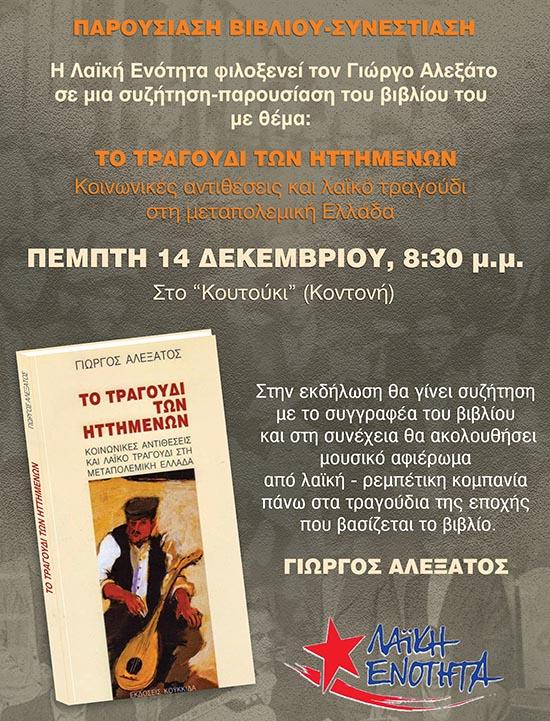 """Παρουσίαση βιβλίου στο Μεσολόγγι: """"Το τραγούδι των ηττημένων"""""""