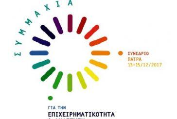 Το πρόγραμμα του συνεδρίου «Συμμαχία για την επιχειρηματικότητα και ανάπτυξη στη Δυτική Ελλάδα»