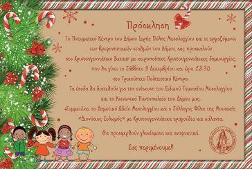 Χριστουγεννιάτικο Bazaar από το Πνευματικό Κέντρο του Δήμου Μεσολογγίου