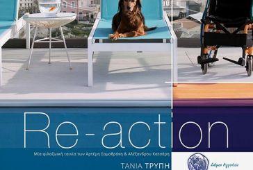 Η φιλοζωική – μη εμπορική – ταινία Re-Action στον «Άνεσις»
