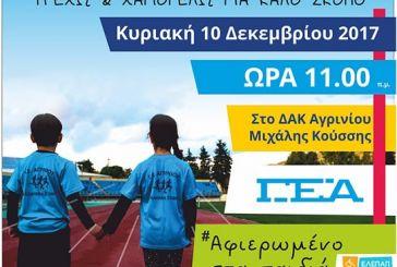 Την Κυριακή οι παιδικοί αγώνες στίβου «Run & Fun – Τρέχω για καλό σκοπό» στο Αγρίνιο