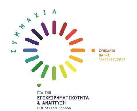 Συνάντηση στο Αγρίνιο για τη  «Συμμαχία για την Επιχειρηματικότητα και Ανάπτυξη στη Δυτική Ελλάδα»