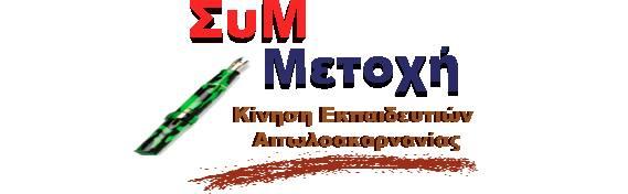 simmetoxi1