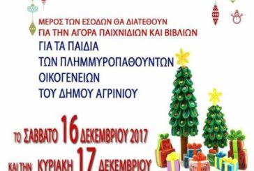 Χριστουγεννιάτικη έκθεση για τα παιδιά των πλημμυροπαθούντων του Δήμου Αγρινίου