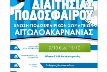 Σχολή διαιτησίας της ΕΠΣ Αιτωλοακαρνανίας – Έως 15 Δεκεμβρίου οι αιτήσεις