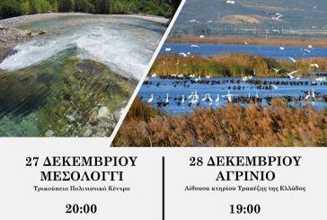 Διήμερο για την προστασία του Αχελώου και της Λιμνοθάλασσας Μεσολογγίου-Αιτωλικού