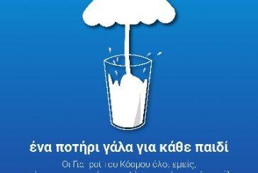 Ένα «Δέντρο Από Γάλα» στολίζουν και φέτος οι «Γιατροί του Κόσμου»