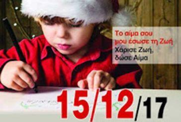 Μεγάλη χριστουγεννιάτικη εθελοντική αιμοδοσία στο Αγρίνιο