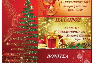 Το πρόγραμμα των χριστουγεννιάτικων εκδηλώσεων του Δήμου Ακτίου – Βόνιτσας