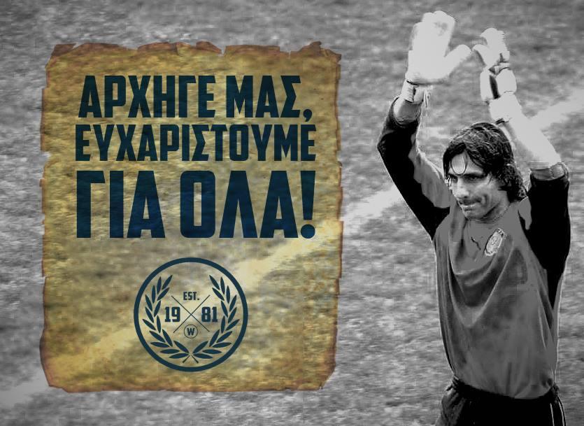 Warriors: Νικολαΐδης οε οε οε…