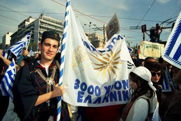 Δημοψήφισμα για την ονομασία της ΠΓΔΜ θέλουν οι Έλληνες