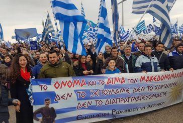 """Δυναμικό """"παρών"""" από την Ενωμένη Ρωμηοσύνη Αγρινίου  στο συλλαλητήριο της Θεσσαλονίκης"""