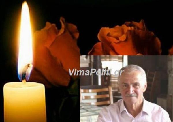 Πένθος και στα Άγραφα για τον χαμό στο Παναιτώλιο του προέδρου των Επινιανών Λευτέρη Αβράμπου