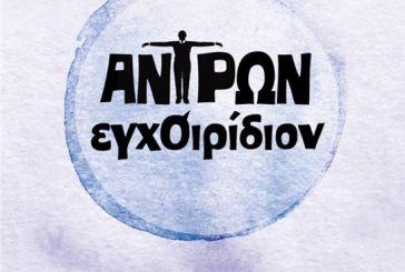 «Αντρών ΕγχΟιρίδιον» από την Αγρινιώτισσα  Άννα Παχή