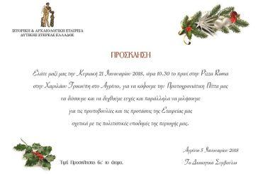 Την Κυριακή 21/1 κόβει την πίτα της στο Αγρίνιο η Ιστορική & Αρχαιολογική Εταιρεία