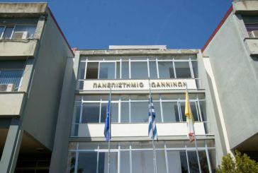 Πανεπιστήμιο Ηπείρου: Αυτές θα είναι οι νέες σχολές και τα τμήματα