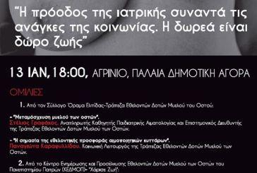 Ημερίδα στο Αγρίνιο το Σάββατο 13/1 από την Ελληνική Αντικαρκινική Εταιρεία