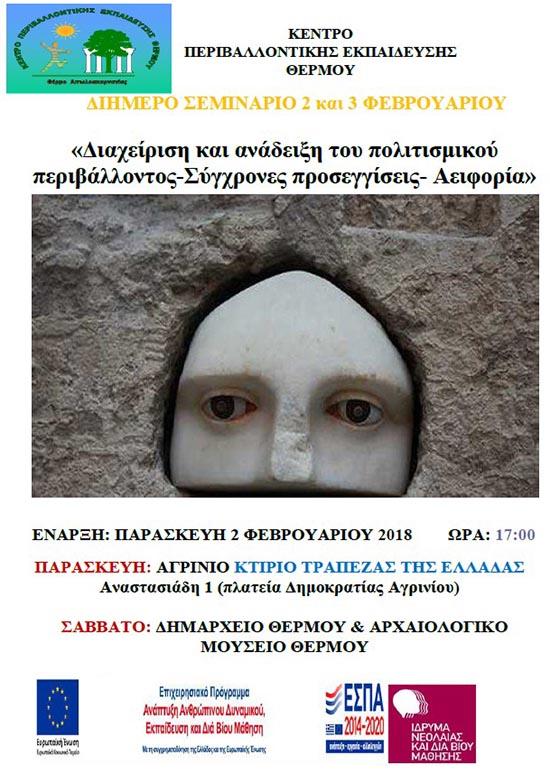 afisa-kpe-thermou-seminario