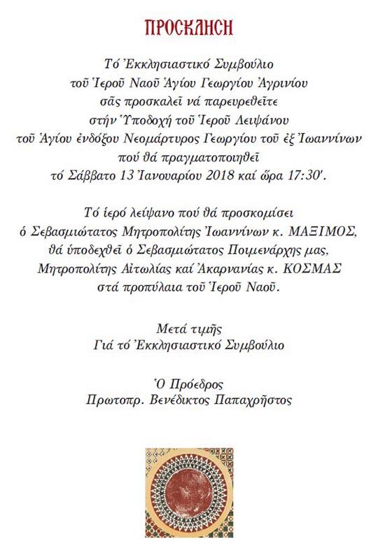 agios-georgios-leipsano (2)