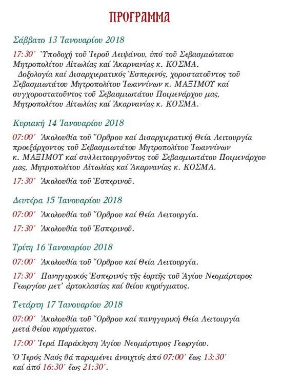 agios-georgios-leipsano (3)