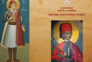 Στο Αγρίνιο το Σάββατο 13/1 το Ιερό Λείψανο του Αγίου Γεωργίου  του εξ Ιωαννίνων