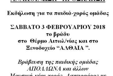 Εκδήλωση για τα παιδιά και χορός της ομάδας του Απόλλωνα Θέρμου το Σάββατο 3/2