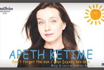 «Μην ξεχνάς τον Ήλιο», το τραγούδι της Αρετής Κετιμέ για τον ελληνικό τελικό της Eurovision (video)