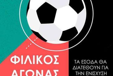 """Μεσολόγγι: Φιλικός αγώνας ποδοσφαίρου για την ενίσχυση της """"Λιμνοθάλλαζα"""" κατά των βιορευστών"""