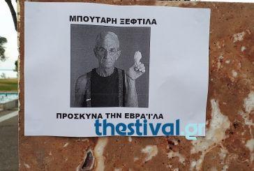 Συλλαλητήριο για την Μακεδονία: Ύβρεις για Μπουτάρη – Πέτρες στην Αθήνα!