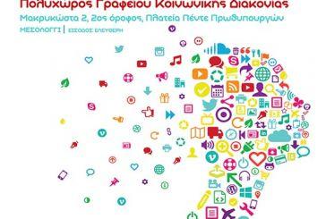 """Ανοικτή ομιλία στο Μεσολόγγι με θέμα «Διαδίκτυο: προβληματική χρήση, κίνδυνοι και λύσεις"""""""