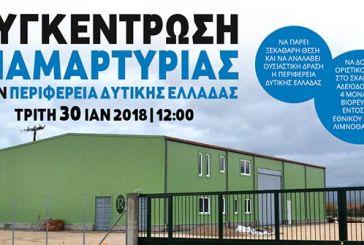 Συγκέντρωση διαμαρτυρίας της «Λιμνοθάλλαζα» στην Περιφέρεια για τα βιορευστά