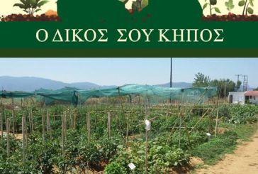 Ανοικτός για 4η συνεχή χρονιά ο Δημοτικός Λαχανόκηπος στο Γιαννούζι Αγρινίου