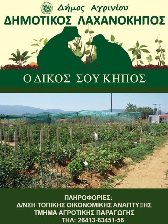 dimotikos-laxanokipos-agriniou