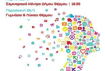 Διήμερο ενημερωτικών εκδηλώσεων στο Θέρμο με θέμα το διαδίκτυο