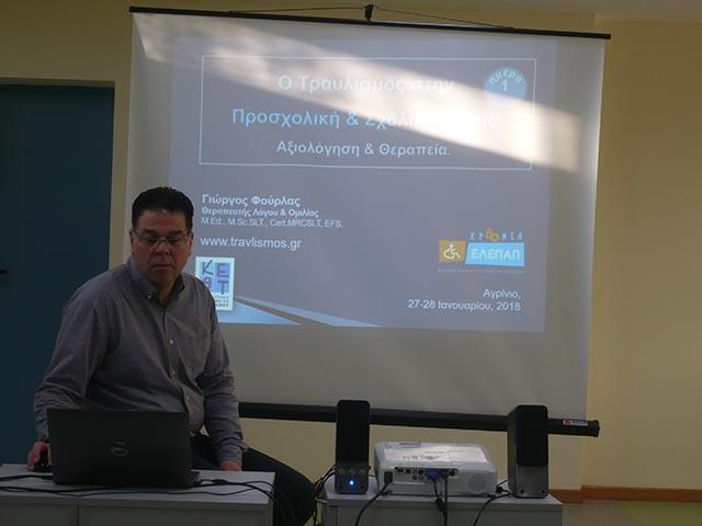 elepap-seminario (1)