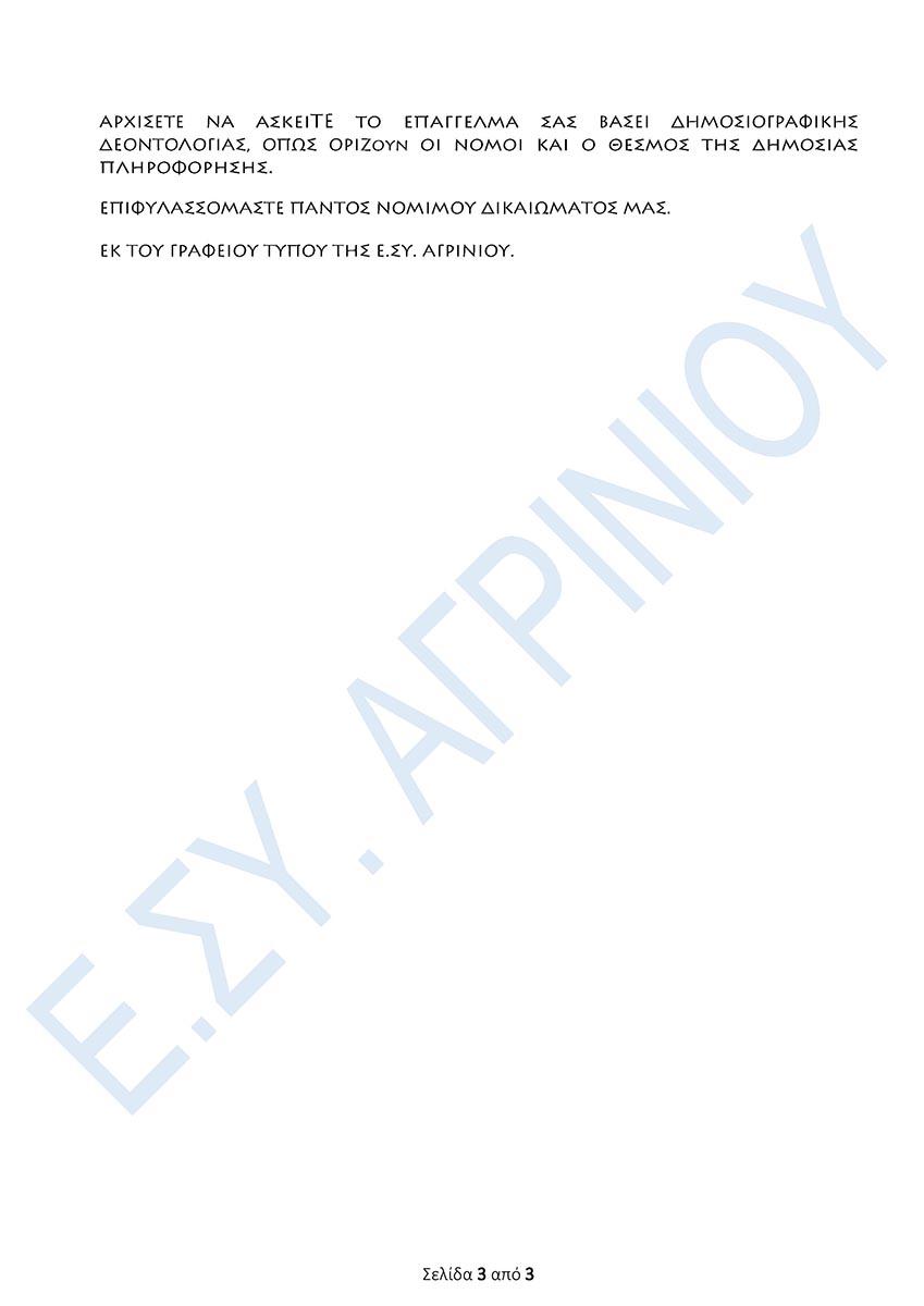 ellinon-synelefsis-eggrafo (3)