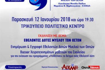 Μεσολόγγι: Εκδήλωση ευαισθητοποίησης εθελοντών δοτών μυελού των οστών στις 12/1