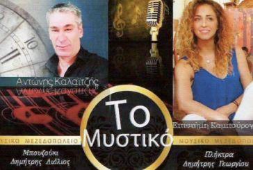 Το Σάββατο 3 Φεβρουαρίου ο ετήσιος χορός των Εμπεσιωτών στην Αθήνα