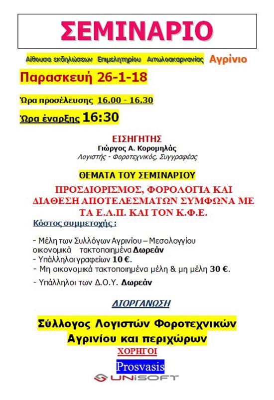 forologiko-seminario